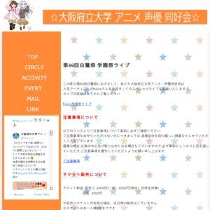 大阪府立大学 fhána special live in白鷺祭