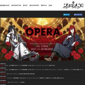 フェロ☆メンプロデュース完全オリジナル舞台「AnGeL fAlL」 (1月28日 夜公演)