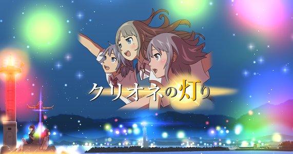 『クリオネの灯り』Blu-ray上巻インストアイベント 第3回