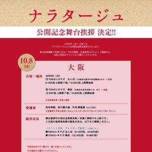 映画『ナラタージュ』公開記念舞台挨拶(TOHOシネマズなんば 12:35の回 上映開始前)