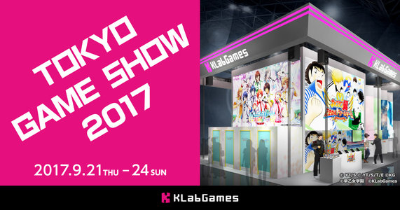 東京ゲームショウ2017 一般公開1日目 KLabGamesブース BLEACH Brave Souls 共闘ステージ 第一部