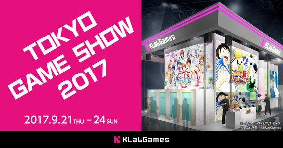 東京ゲームショウ2017 一般公開1日目 KlabGames放送局 KlabGames Station