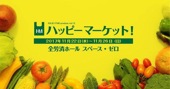 SOLID STAR プロデュース Vol.12「ハッピーマーケット!」11/23昼公演