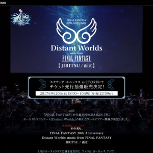 FINAL FANTASY 30th Anniversary Distant Worlds:music from FINAL FANTASY JIRITSU / 而立 大阪公演