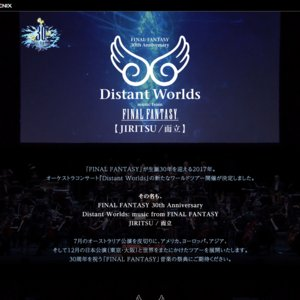 FINAL FANTASY 30th Anniversary Distant Worlds:music from FINAL FANTASY JIRITSU / 而立 東京公演1日目