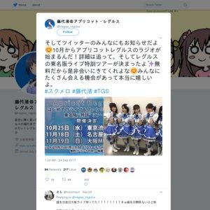 Apricot Regulus はじめてのライブ ファンミーティング 東名阪ツアー