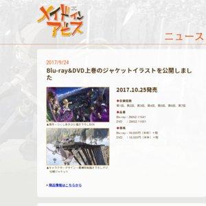 「メイドインアビス」オンリーショップイベント「井澤詩織のナナチのアジトへようこそ」◆1回目