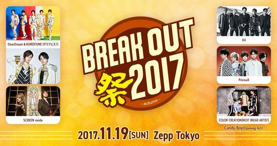 BREAK OUT祭 2017 -autumn-