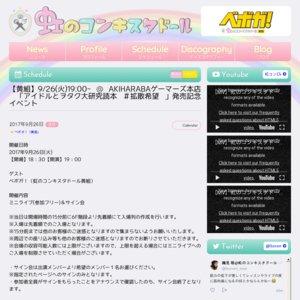 「アイドルとヲタク大研究読本 #拡散希望 」発売記念イベント 9/26