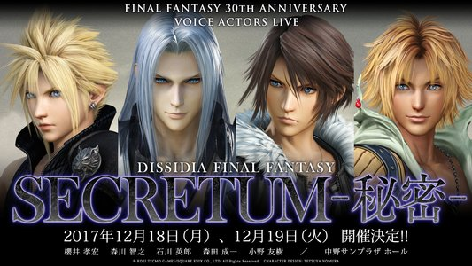 FINAL FANTASY 30TH ANNIVERSARY VOICE ACTORS LIVE  DISSIDIA FINAL FANTASY『SECRETUM -秘密-』 (12月18日 公演)