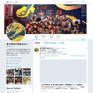 山口東京理科大学 第23回竜王祭「洲崎綾 talk show in 竜王祭」