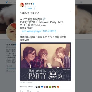Halloween Party LIVE! 2017