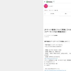 『瀬戸真凜バースデーライブ2017』 ~KiLL STUPiD MiND of MARiN~