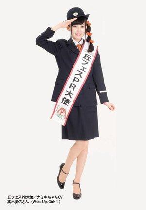 第11回 飯田丘のまちフェスティバル  ナミキちゃん公式ソング「おいでよ!LOVE☆飯田パラダイス」ミニミニライブ!