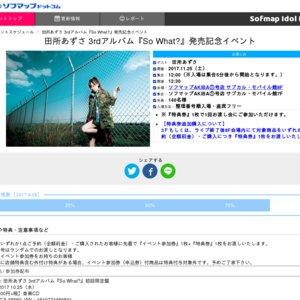 田所あずさ 3rdアルバム『So What?』発売記念イベント ソフマップAKIBA①号店