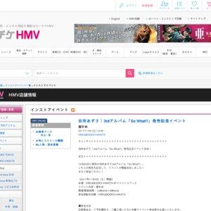 田所あずさ|3rdアルバム「So What?」発売記念イベント HMV&BOOKS HAKATA
