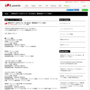田所あずさ3rdアルバム「So What?」発売記念イベント AKIHABARAゲーマーズ本店