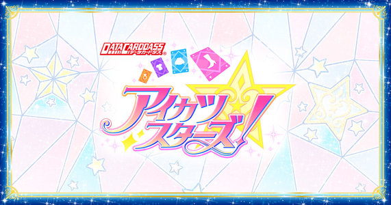 アイカツスターズ!イリュージョンShow Time再演 12/22スタンディングB