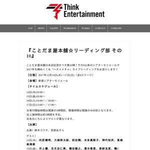ことだま屋本舗☆リーディング部 その10 12/17 17:00回