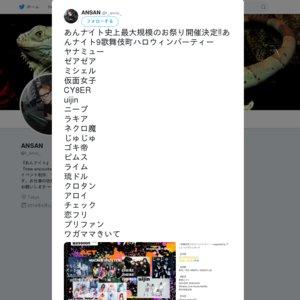 あんナイトVol.9 〜歌舞伎町ハロウィンパーティー〜supported by ヴィレッジヴァンガード