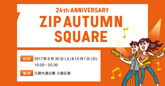 ZIP AUTUMN SQUARE 24th ANNIVERSARY DAY2