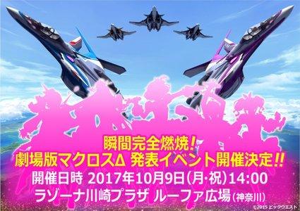 瞬間完全燃焼!『劇場版マクロスΔ』発表イベント!!
