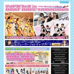 アイドルフェス in BOAT RACE TAMAGAWA Vol.24