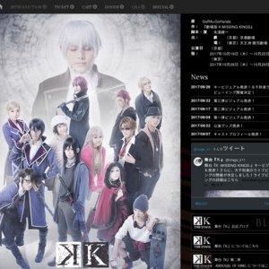 舞台『K -MISSING KINGS-』【10/28夜 東京】
