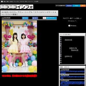 ひかのん「スマイル♡インビテーション」リリースイベント 10/18 ニコニコ本社