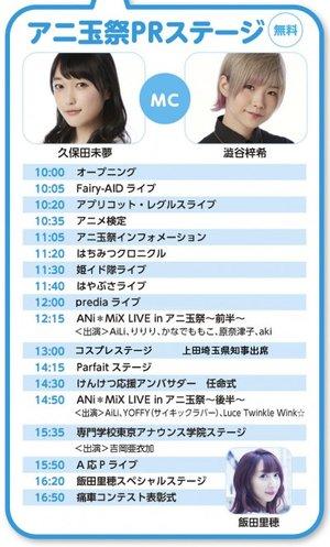 【開催変更】第5回アニ玉祭 PRステージ はやぶさライブ