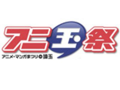 【開催変更】第5回アニ玉祭 PRステージ コスプレステージ