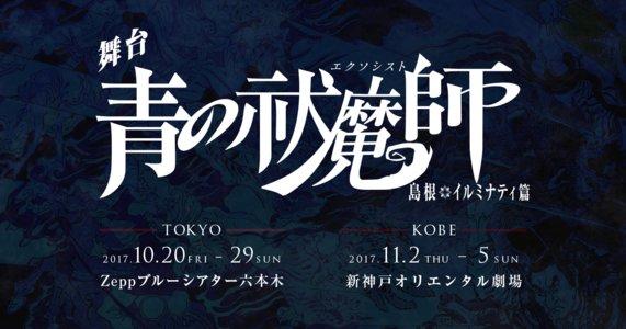 舞台「青の祓魔師」島根イルミナティ篇 25日