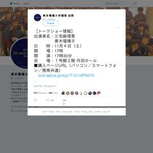 三宅麻理恵・青木瑠璃子トークショー<東京電機大学 旭祭>