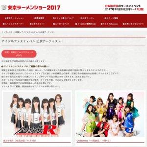 東京ラーメンショー2017 ステージ11/04
