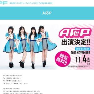 「北九州ポップカルチャーフェスティバル2017withあるあるCity」内「A応Pステージ」