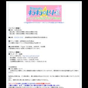 Trignalのキラキラ☆ビートRフェスタin仙台 2017 Winter 夜の部
