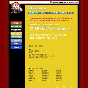 演劇企画CRANQ 6th STAGE Sound play 2『プリモ・ピアット~聖夜のヒミツ~』(12月20日 夜公演)