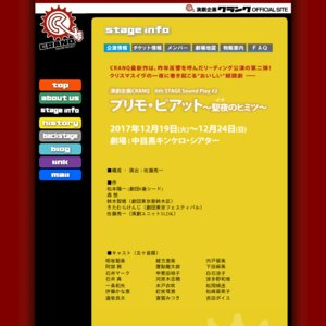 演劇企画CRANQ 6th STAGE Sound play 2『プリモ・ピアット~聖夜のヒミツ~』(12月21日 夜公演)