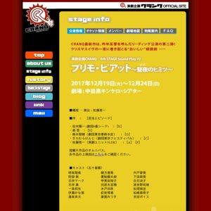 演劇企画CRANQ 6th STAGE Sound play 2『プリモ・ピアット~聖夜のヒミツ~』(12月22日 夜公演)