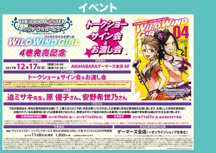 『アイドルマスター シンデレラガールズ WILD WIND GIRL』4巻発売記念 トークショー&サイン会&お渡し会