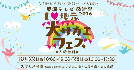 【雨天中止】東海テレビ感謝祭2017 みんなのHALLOWEEN LIVE MANIA SKE48