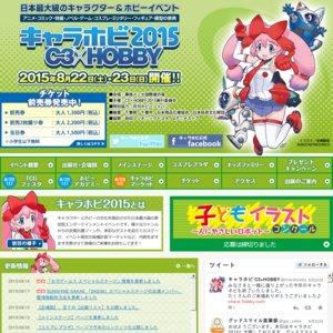 キャラホビ2013 C3×HOBBY 1日目