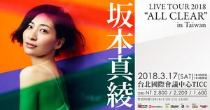 """坂本真綾 LIVE TOUR 2018 """"ALL CLEAR"""" in Taiwan"""