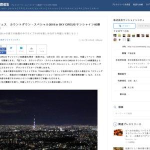 空フェス カウントダウン・スペシャル2018 in SKY CIRCUS サンシャイン60展望台