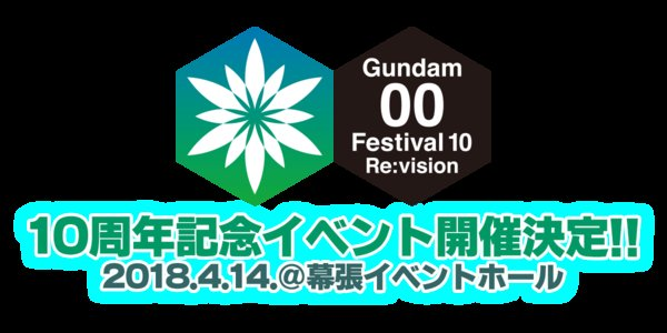 """ガンダム00 Festival 10 """"Re:vision"""" 夜の部"""