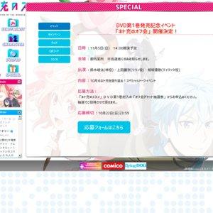 DVD第1巻発売記念イベント 「ネト充のオフ会」