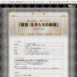 アニメ「魔界王子」第1話先行上映イベント「魔宴:王子たちの晩餐」