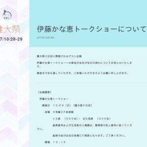 第17回 健大祭 伊藤かな恵トークショー