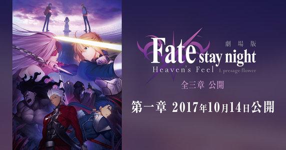 劇場版「Fate/stay night [Heaven's Feel]」I.presage flower 初日プレミアイベント付舞台挨拶 ライブビューイング