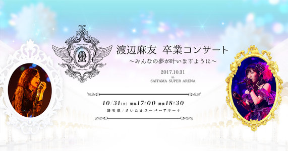 渡辺麻友卒業コンサート~みんなの夢が叶いますように~